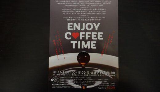 京都のコーヒーイベント(ENJOY COFFEE TIME)は、飲み比べできてコーヒー好きにはたまらない。