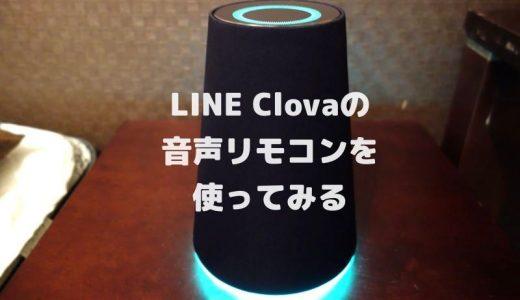 LINE Clovaに音声リモコン機能がついたので早速使ってみる