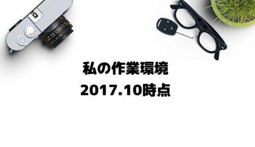 1雑記ブロガーの作業環境をまとめる(2017年10月時点)
