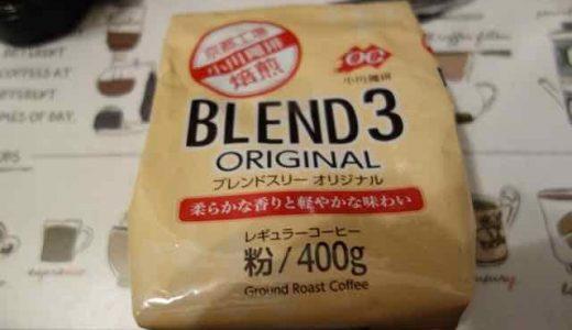 【レギュラーコーヒー】小川珈琲のBLEND3 ORIGINALを飲む。【スーパーで買えるコスパのいいコーヒーを探す】