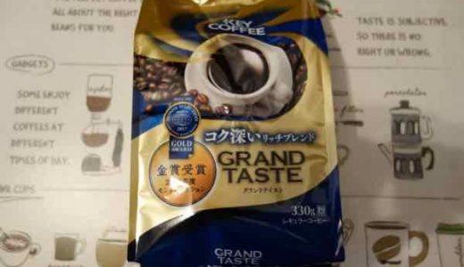 【レギュラーコーヒー】KEY COFFEEのGRAND TASTEを飲む【スーパーで買えるコスパのいいコーヒーを探す】