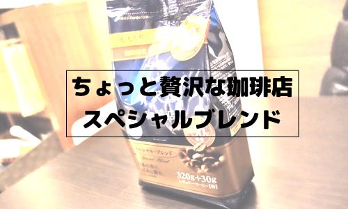 【レギュラーコーヒー】AGFのちょっと贅沢な珈琲店 スペシャルブレンドを飲む【スーパーで買えるコスパのいいコーヒーを探す】