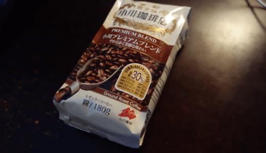 【レギュラーコーヒー】小川珈琲の小川プレミアムブレンドを飲む。【スーパーで買えるコスパのいいコーヒーを探す】